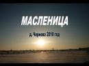 В.Наумов. Масленица. д.Чернево 2018 год.