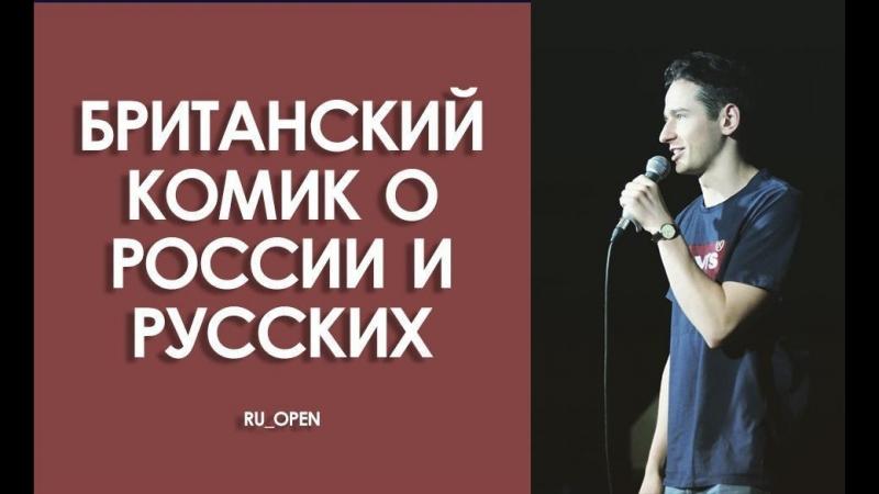 Один день британца в России. Майло Эдвардс из шоу Открытый Микрофон на ТНТ
