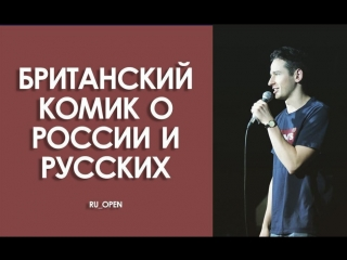 Один день британца в России. Майло Эдвардс из шоу
