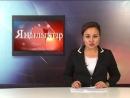 Новости Ишимбая от 28 сентября 2017 года (на башкирском языке)