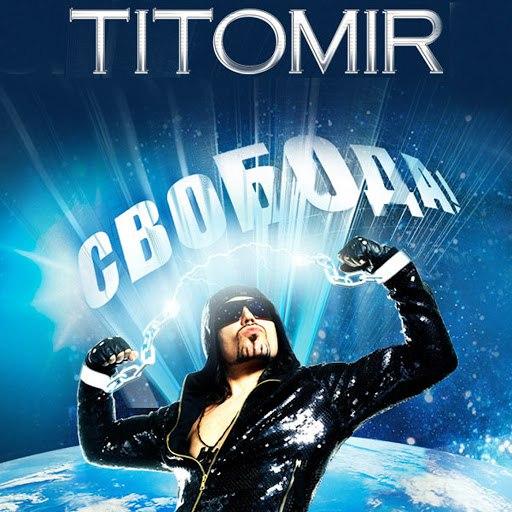 Богдан Титомир альбом Свобода