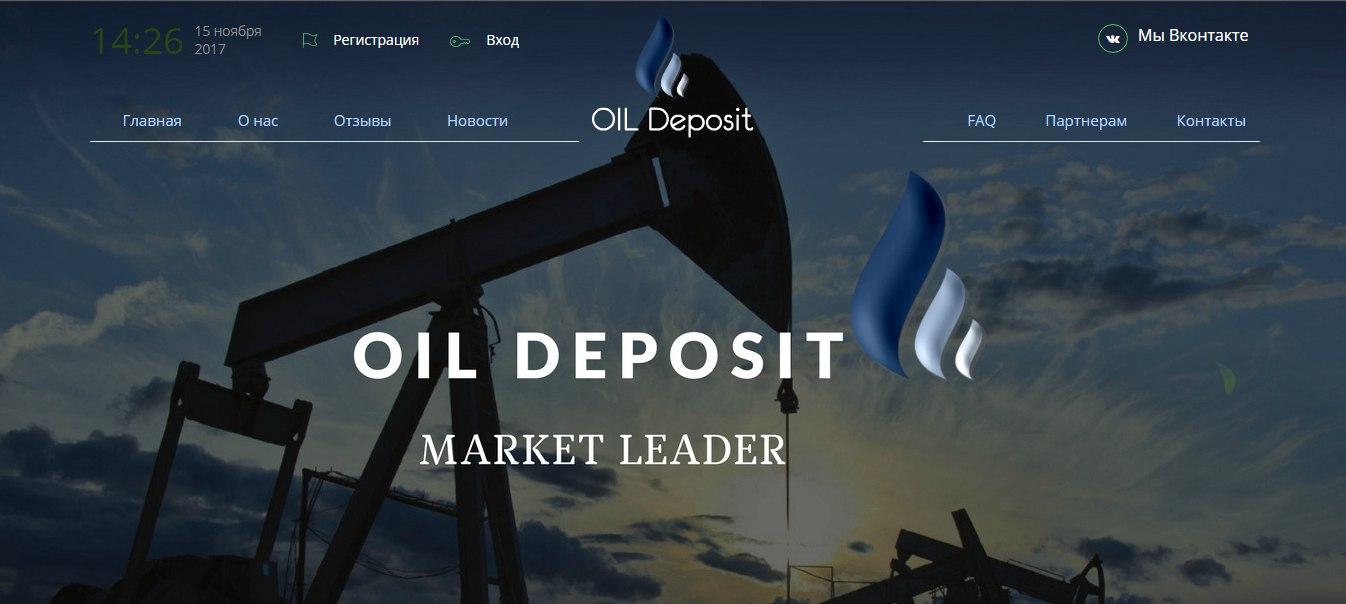 Постер к новости Oil Deposit