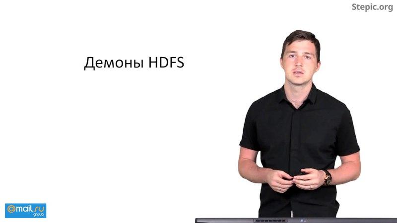02 - Hadoop. Архитектура HDFS
