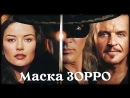 Фильм Маска Зорро_1998 боевик, вестерн, комедия.