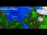 Империя: Ниверы