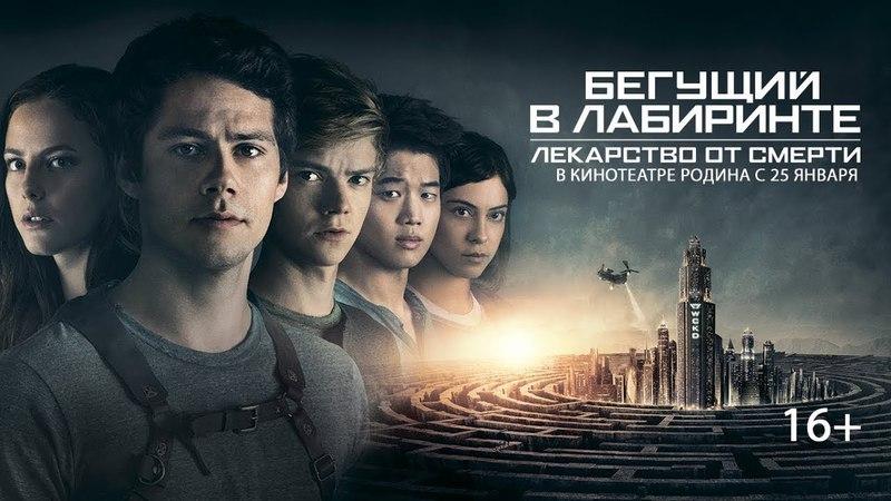 Трейлер бегущий в лабиринте лекарство от смерти на русском языке на канале GoldDisk