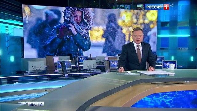 Вести. Эфир от 06.12.2016 (17:00)