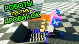 Brick Rigs | Роботы против дробилок | Лего краш тест