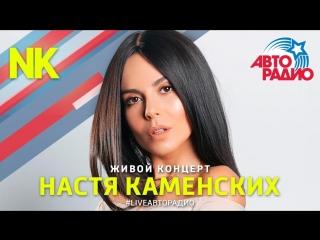 """Живой концерт Насти Каменских """"NK"""" на Авторадио"""