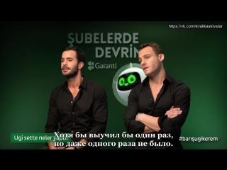 Barış Arduç ve Kerem Bürsin Kamera Arkası Röportajı