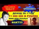 11 миллионов рублей за год Это много или мало....