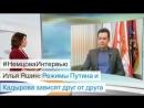 Илья Яшин Россия выплачивает контрибуции Кадырову