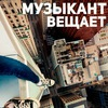 Руслан Утюг | Музыкант вещает