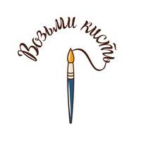 Логотип Возьми Кисть / Художественная студия Саратов