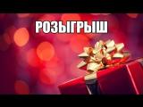 Запчасти даром розыгрыш 20.10.17