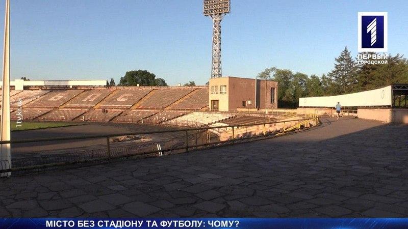 Хто знищує професійний футбол та головний стадіон міста