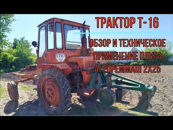 Трактор Т-16 с плугом Агрореммаш 2х25