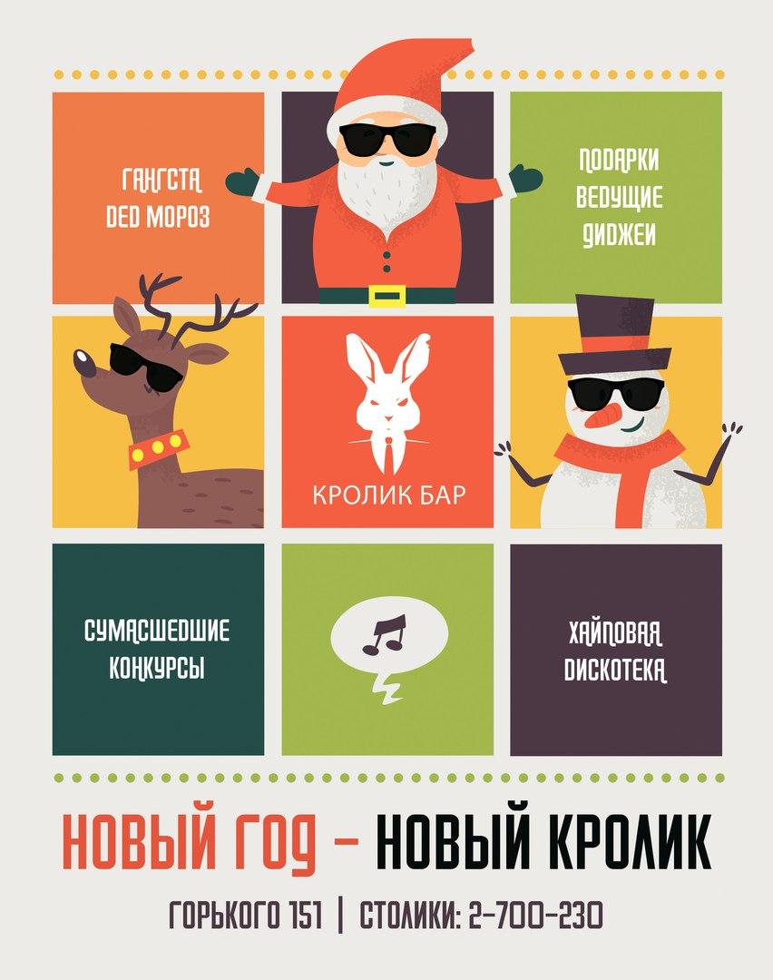 Афиша Ростов-на-Дону Новый Год - Новый Кролик