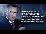 Народ призвал Правительство к ответственности. Главные проблемы в России – нищета и стагнация экономики