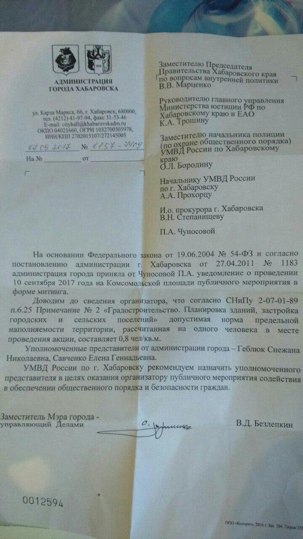 Митинг на Комсомольской площади Хабаровска состоится 10 сентября