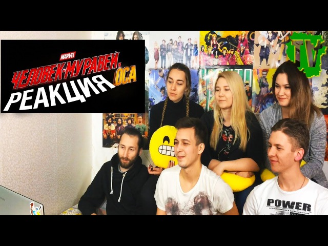 Человек-Муравей и Оса - тизер-трейлер/Ant-Man and the Wasp - Official Trailer/Reaction/Реакция/Уфа
