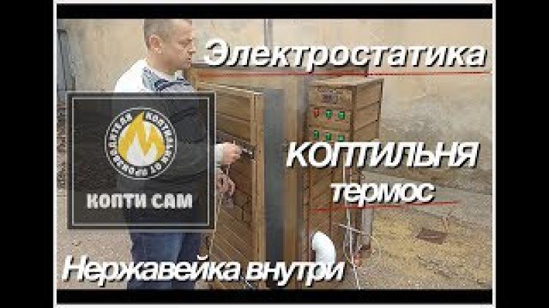 Коптильня домашняя КоптиСам - электростатическая с нержавейкой внутри и дымоге ...