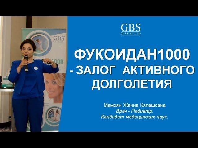 ФУКОИДАН1000 - ЗАЛОГ АКТИВНОГО ДОЛГОЛЕТИЯ Ведущая Мамоян Жанна Кялашовна