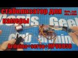 Стабилизатор для камеры на Ардуино и сервоприводах + акселерометр гироскоп MPU6050 ...
