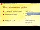 Настройки 1С 8.3 ЗУП 3.0 - Самоучитель 1С ЗУП