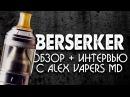 Обзор Berserker MTL Интервью с Alex MD