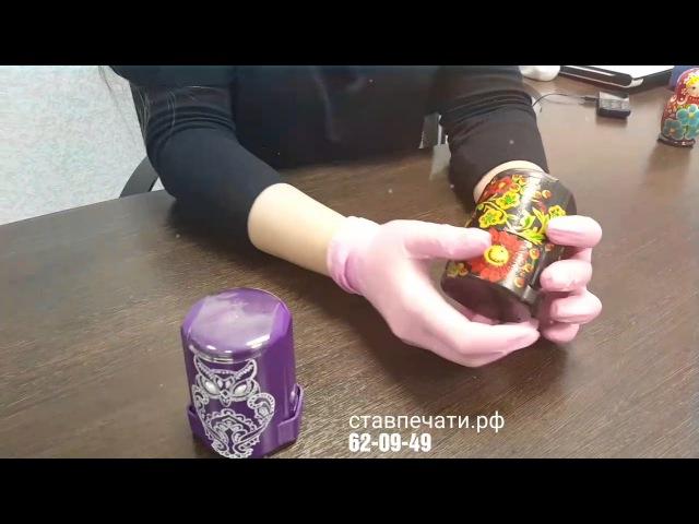 Роспись оснасток для печатей Подарочная печать Изготовление печатей в Ставроп