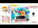 Обзор приставки Selenga HD930D с поддержкой Wi-Fi модуля