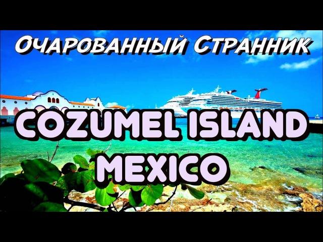 ОС 114 Остров Косумель, Карибское Море, Мексика Cozumel Caribbean Island, Mexico