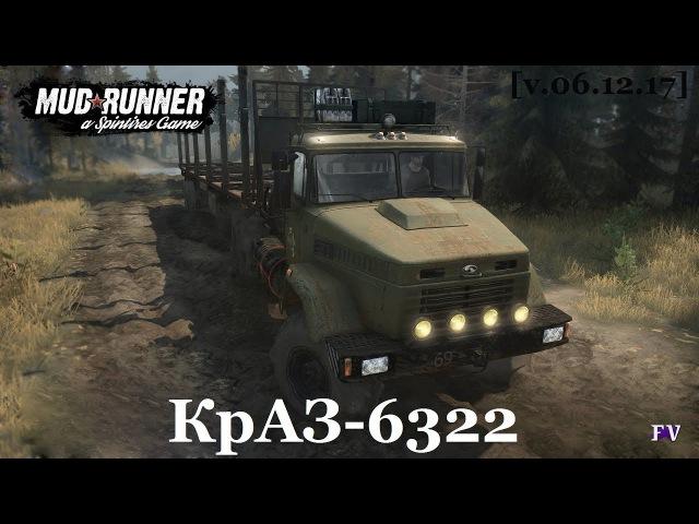 Spintires Mudrunner: КрАЗ-6322 [v.06.12.17]