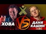 Хованский VS Даня Кашин БИР ПОНГ