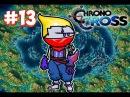 Chrono cross 13 Прохождение Битва с Grobyc Логово Злобстера
