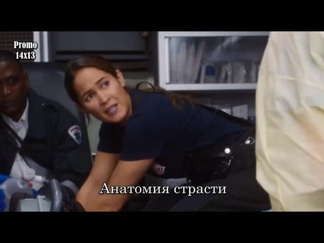 Анатомия страсти 14 сезон 13 серия - Промо с русскими субтитрами Grey's Anatomy 14x13 Promo