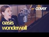 Wonderwall - Oasis Hannah Boulton (cover)