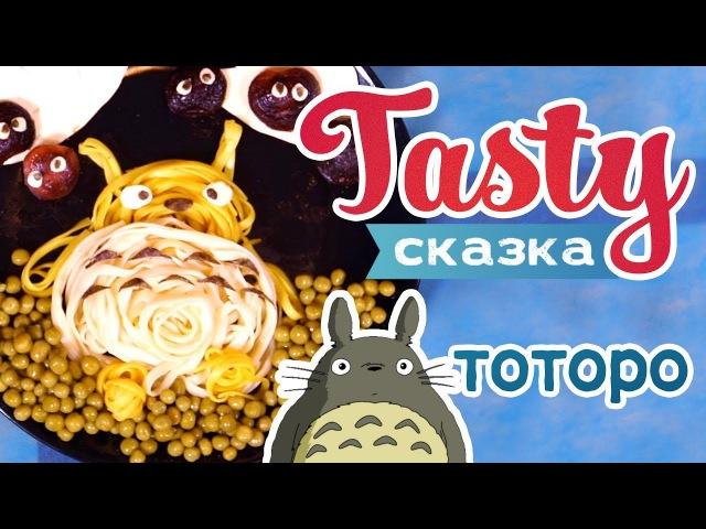 Как приготовить ТОТОРО / Рецепты для детей / Герои мультфильмов