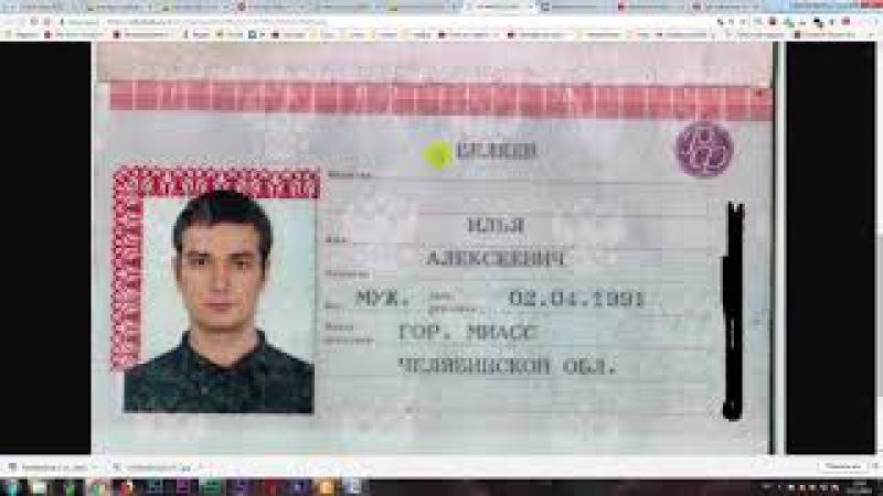В паспорте ПРОПИСАНО ТЫ РАБ Все по закону