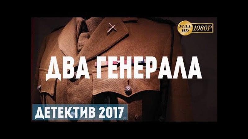 ПРЕМЬЕРА 2017! ОШАРАШИЛА ВЗРОСЛЫХ [ ДВА ГЕНЕРАЛА ].Русские ДЕТЕКТИВЫ 2017 новинки, СЕ ...