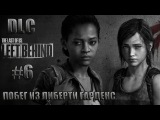 Прохождение The Last of Us Left Behind DLС #6 Побег из либерти гарденс (Без комментариев)