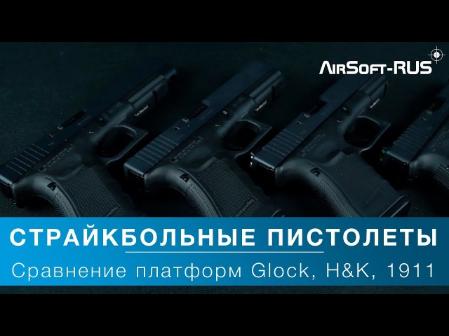 Страйкбольные пистолеты - сравнение платформ Glock, HK, 1911 и Hi-Capa