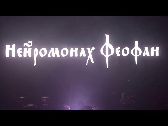 Нейромонах Феофан - Live @ Известия Hall, Москва, 17.12.2017 (полный концерт)