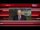 Дмитрий Саймс у Соловьева В США тотальное ПОДОЗРЕНИЕ в отношении России