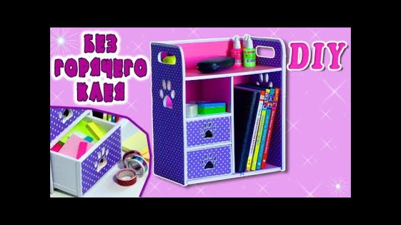 DIY.Как сделать органайзер для девочек своими руками/How to make organizer.Hand made.Back to school.