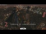 Ninja Gaiden 2 2 - ПЕШКОМ ДО САМОЙ КРЫШИ