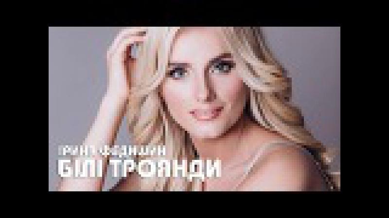 Прем'єра 🔺 Ірина Федишин - Білі троянди [10 січня -ЛЬВІВ / 21 січня -Київ