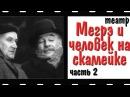 Мегрэ и человек на скамейке. Жорж Сименон. Детектив Вячеслава Бровкина. Часть 2.