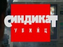 Криминальная Россия - Синдикат убийц